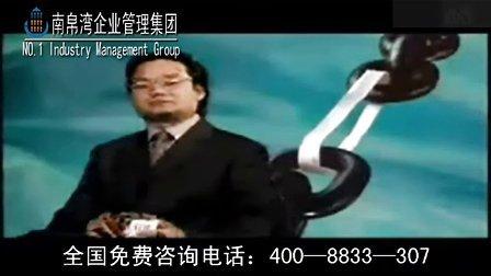 零缺陷品质管理培训视频(九)——南帛湾咨询