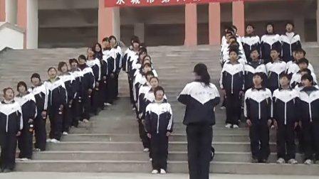 永城市六中校级歌咏比赛一等奖作品《阳光大道》