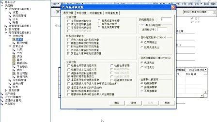 2010建德用友软件仓库管理系统培训:0512-57391861