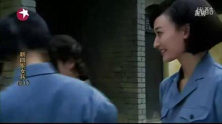 新四军女兵 21 赵子琪,黄维德,刘威葳,王新军