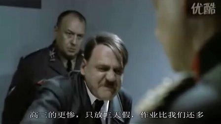 帝国的毁灭 恶搞 作业篇