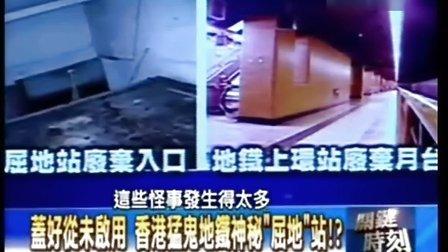 """关键时刻:盖好从未启用,香港猛鬼地铁神秘""""屈地""""站!?(5-5)20100927A"""