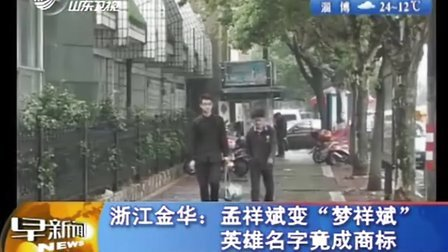 浙江金华 孟祥斌变梦祥斌 英雄名字竟成商标 100930 早新闻