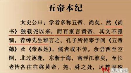 (刘兴林)《史记》的奇异之美与悲壮之美2