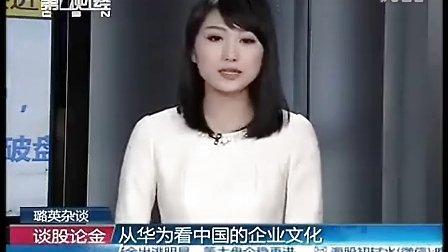 谈股论金-20131022个股买入信号10