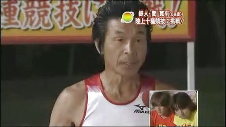 20070818 NTV24HR TV - 05 「ダーツの旅 新庄 黒木瞳」