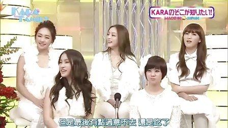 【OC】110107 BSJ Made in BS Japan_ Kara特辑CUT中字