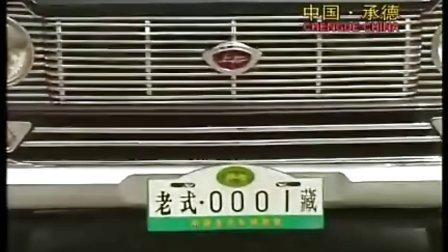 中国(承德)第一届老式汽车巡游展(上)