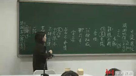 ((董梅)中国文学简史37(三十七))