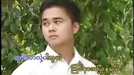 缅甸歌曲khine hnin wai