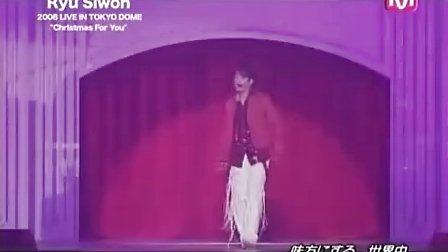 Mnet放送 柳时元2008东京(巨蛋)圣诞演唱会