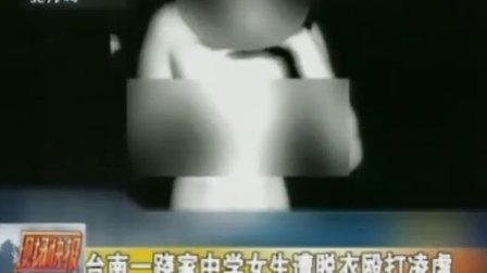 台南一跷家中学女生遭脱 衣殴打凌虐  101220 现场快报