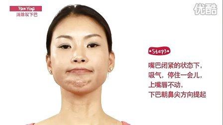 韩式面部瑜伽课程之如何消除双下巴