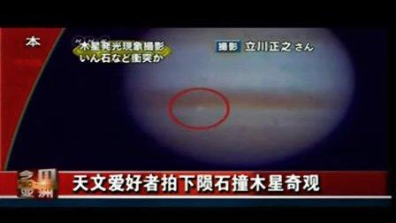 [放放上传]日本天文爱好者拍下陨石撞木星奇观