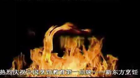 沈阳新东方烹饪学校——厨师学校广告片