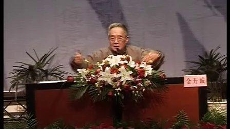 中华传统文化的四个重要思想及其古为今用(四)