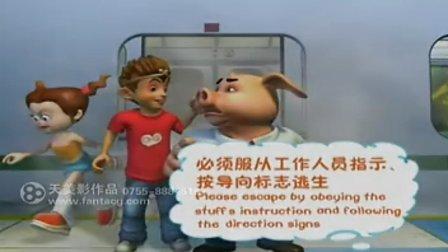 深圳地铁公共安全动画宣传片一三维动画广告片(天美影作品)
