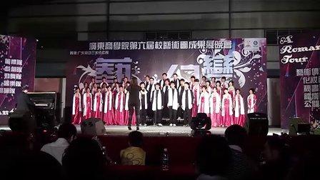 广东商学院三水校区2010校艺术团成果展