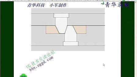 青华UG模具设计培训动画赏析