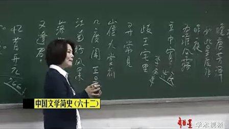 (董梅)中国文学简史62