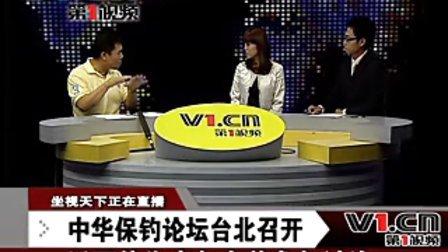 中华保钓论坛台北召开,近百位代表与会并参与讨论