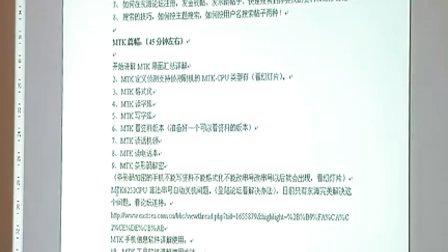 MTK-CPU软件教学篇(三)