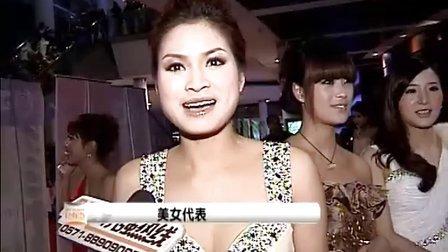 搜道网2010中国美女盛典 美女红毯秀