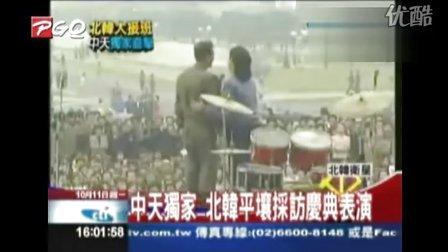 【高清】实拍朝 鲜居民节日快乐生活