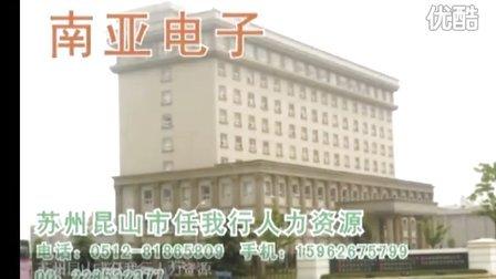 苏州电子厂招聘信息