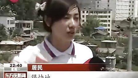 甘肃省舟曲县