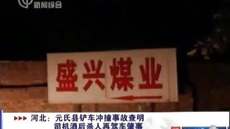 河北:元氏县铲车冲撞事故查明 司机酒后杀人再驾车肇事 100802 新闻报道