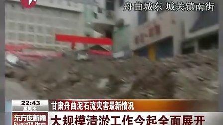 甘肃舟曲泥石流目前已致1156人 588人失踪 100813 东方夜新闻