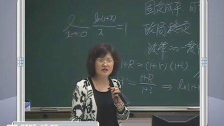【证券投资学】[朱晋][下]