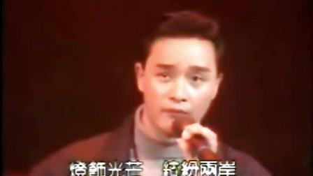 86十大中文 张国荣 张学友 罗文《我爱HK》