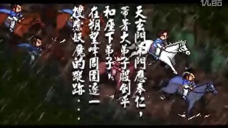 天地劫神魔至尊传CG:一