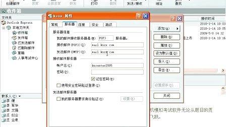 第4章第3讲--全国职称计算机考试internet网课