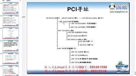 软件视频包-国嵌培训视频4课程与视频第5阶段(驱动程序设计)第6天5-6-1(PCI总线)