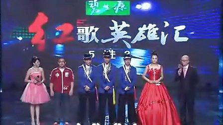 中国红歌会:2010中国红歌会5进3(四)