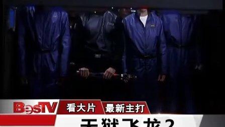 天狱飞龙2-Fortress 2(1999)电视宣传片