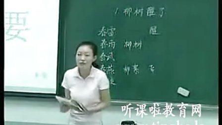 新课标人教版语文一年级下册《柳树醒了》课堂教学视频实录