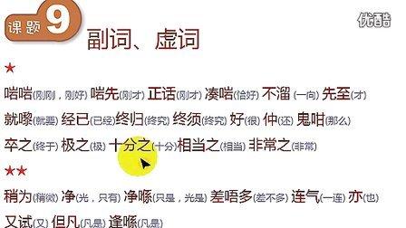 学粤语学习最新常用词-09副词虚词