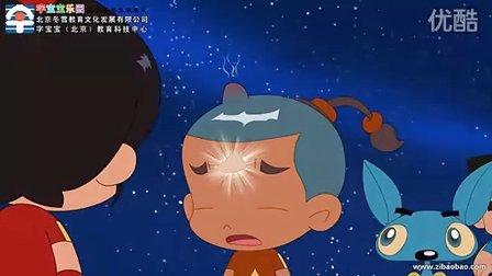 国内首创百集学汉字动画片《字宝宝乐园》——愿望船宣传片在线观看