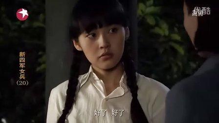 新四军女兵 20 赵子琪,黄维德,刘威葳,王新军