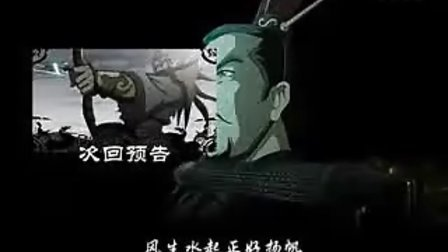 三国演义动画版片尾曲—川流不息(