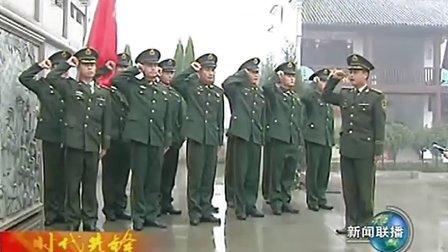桂东县中队 第一军规的时代传人 110503 新闻联播