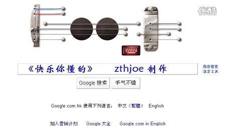 谷歌吉他《快乐你懂的》和音版