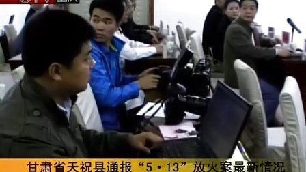 甘肃省天祝县通报513放火案最新情况 110515 早新闻