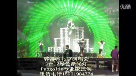 郭富城2011北京演唱会激光秀