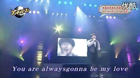 小胖林育群在日本演唱First Love, 惹哭崛北真希