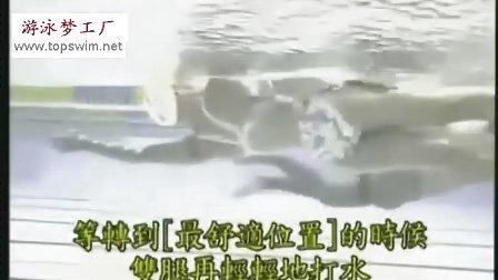 21.自由泳划臂